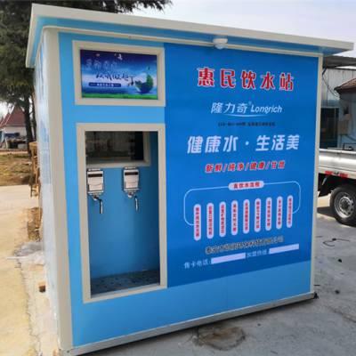 农村惠民饮水站市场如何-泰安凯润净水器生产厂