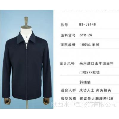 西安商务夹克衫订做 羊毛 毛呢面料 款式简约 行政办公制服