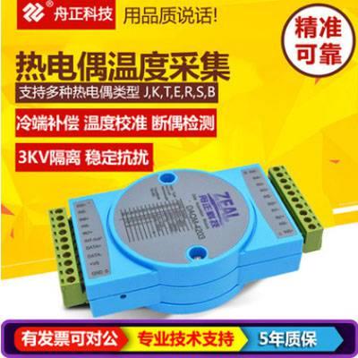8路K型热电偶输入温度采集模块转rs485MODBUS隔离变送器DAQM-4203