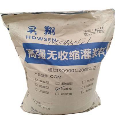 昊翔特种建材,高效无收缩灌浆料价格,油性环氧树脂灌浆料,免费提供样品。
