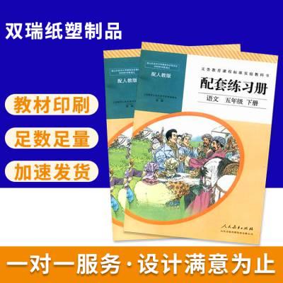 专业定制书籍 辅导教材 练习册 习题册 免费设计