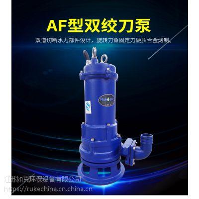 Ruke如克环保供应双绞刀泵 AF双绞刀水泵 排污泵