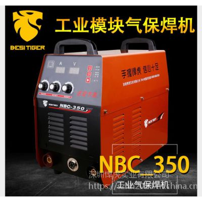 厂家直销二保焊机NBC-350 直流电拉弧式气体保护电焊机/IGBT模块