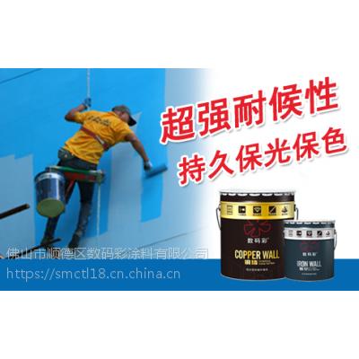 超强耐候数10年的外墙漆由辽宁数码彩涂料厂家供应