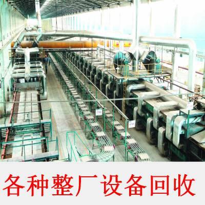 佛山整厂高价收购设备废旧物资 机器设备回收闲置设备