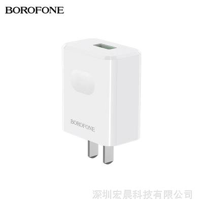 Borofone BA32 QC3.0充电器 18W快充全协议USB口充电头套装VOOC