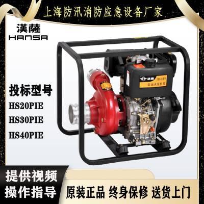 三寸柴油高压水泵HS30PIE 扬程66米