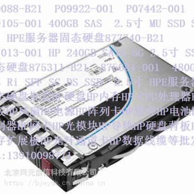875311-B21 875681-001 480GB SAS MU SSD SFF HP服务器硬盘