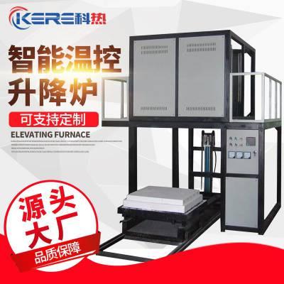 供应 升降炉 高温电阻炉 温度可定制 厂家直销