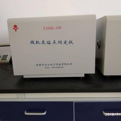 永心灰熔融性测定仪/煤炭灰熔点多少合格/微机智能灰熔点测定仪