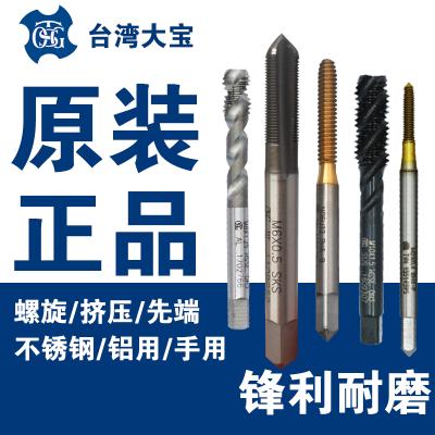 供应台湾TOSG大宝机用丝锥先端 螺旋 挤压丝攻 螺纹规牙规