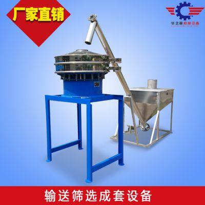 化工粉末筛分机 1000MM化工粉末筛分机厂家直销精工华之翼
