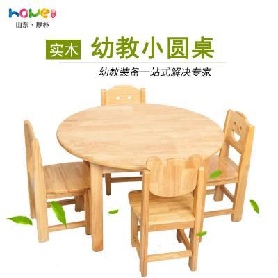 幼儿园桌椅厂家直销 山东厚朴 橡木幼儿园圆桌 实木幼教小圆桌