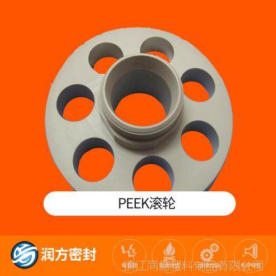 承接加工定制 聚醚醚酮 PEEK滚轮 多孔垫圈制品