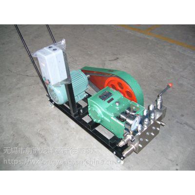 水压试验泵/试压试压泵/消防器材试压泵/检测设备试压泵~试压泵{龙洋}专业生产