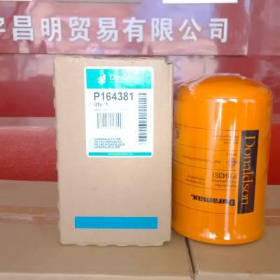 山东省济南市滤芯过滤器定制P812559 滤芯价格 机油燃油滤芯