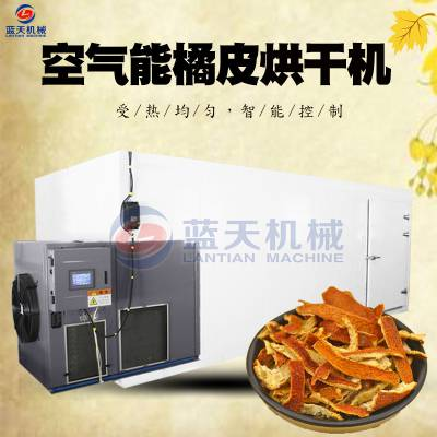 恒温恒湿橘皮烘干机 节能除湿陈皮烘干箱 箱式热泵黄橘皮烘干房