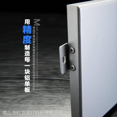 氟碳铝单板_氟碳铝单板厂家_氟碳铝单板价格