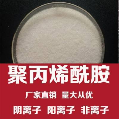 阳离子聚丙烯酰胺厂家直销-润德供水-大兴安岭阳离子聚丙烯酰胺