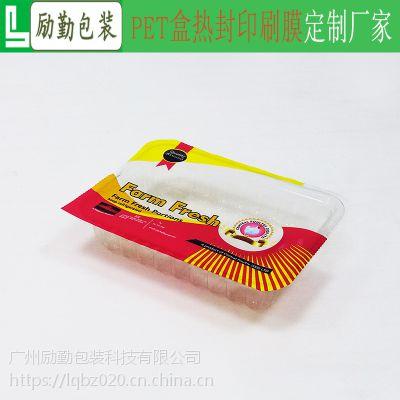 供应周黑鸭封口膜 PET锁鲜包装膜 鸭货易撕保鲜膜 印刷卷材厂家