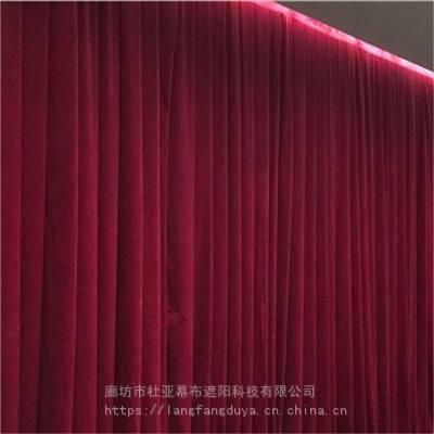大兴亦庄会场幕布 会场舞台幕布厂家会议室开大会专用