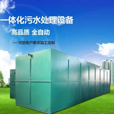 油田废水处理设备小区污水处理设备厂家直销品牌