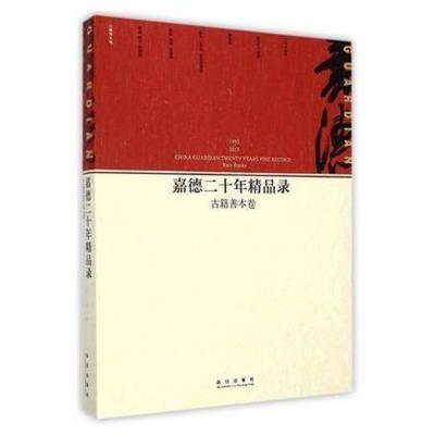 嘉德二十年精品录 古籍善本卷 王雁南主编 故宫博物院