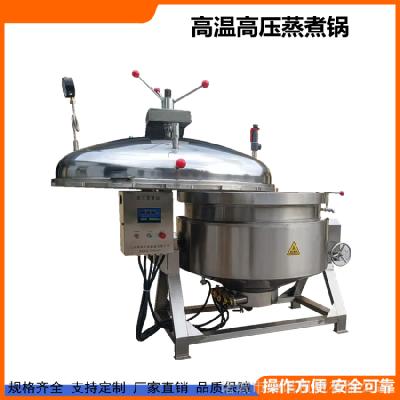 工业高温高压蒸煮锅牛羊肉高压蒸煮设备蒸汽高压蒸煮锅