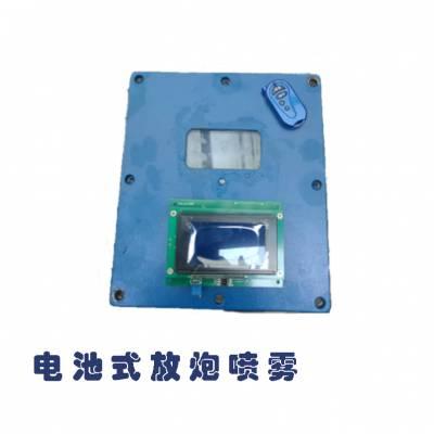 矿用机械式风水联动喷雾降尘装置ZPFS电池式放炮喷雾降尘装置