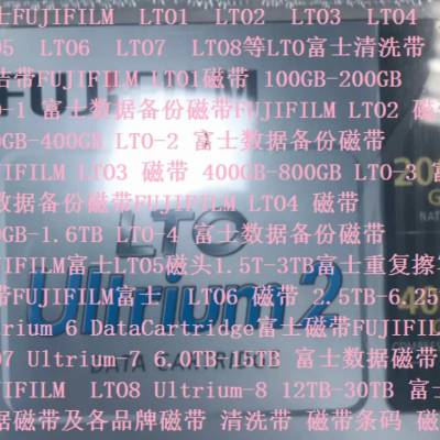 LTO2 ULTRIUM磁带 200GB-400GB LTO-2 富士FUJIFILM 数据磁带