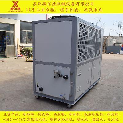 反应釜低温冷水机可用工业酒精乙二醇等低温介质 温度-50度到+50度可调
