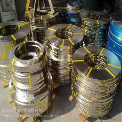 201不锈钢带0.3mm 0.4 0.5 0.6 0.7mm 0.8 0.9 1.0 1.2mm
