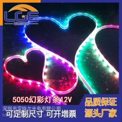 led幻彩灯条5V5050内置IC2812灯带60灯编程任意效果酒吧KTV电脑
