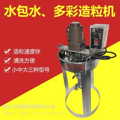 实验室多彩涂料造粒机 贵州江西水包水实验造粒设备