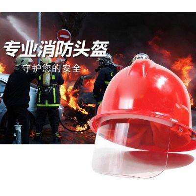 供应国标消防头盔 微型消防站用消防头盔 配消防灭火服用头盔 消防腰带
