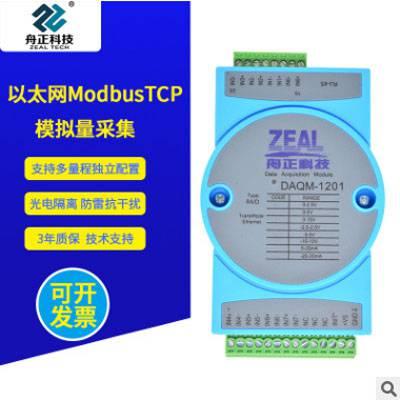 舟正科技MODBUSTCP模拟量输入 0-20mA 0-5V电流电压以太网采集,DAQM-1201