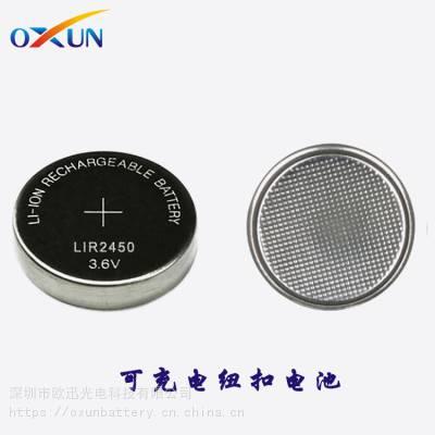厂家直销LIR2450可充电纽扣电池 高容量高品质