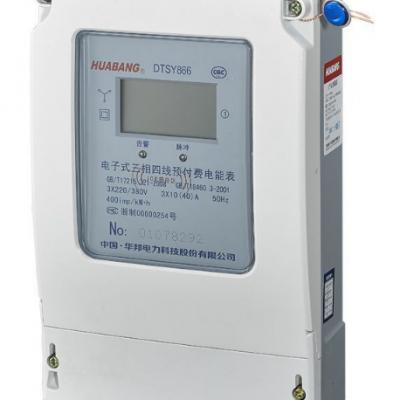 DTSY866三相电子式预付费电能表(水电一卡通)