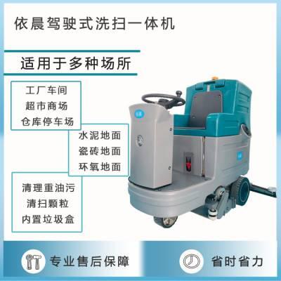 依晨驾驶式洗扫一体机H135XS,机械厂车间清洗油污铁屑用多功能洗地扫地机