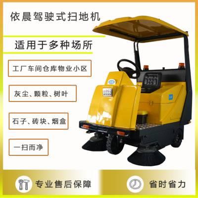 车间工厂用驾驶式扫地机道路小区物业用电瓶式扫地车,物业环卫保洁用