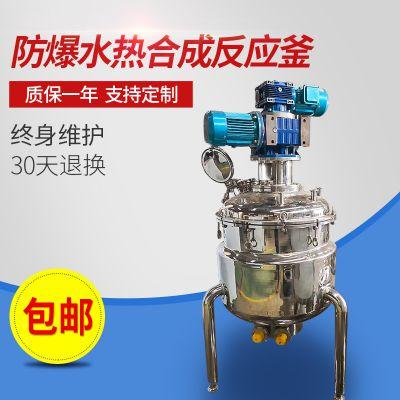 创特 不锈钢带搅拌电加热反应釜 移动式不锈钢双层反应釜