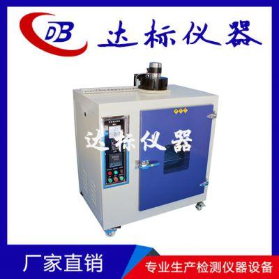 达标仪器 耐黄变老化试验箱 常温耐黄变测试箱 耐黄变紫外线老化试验机