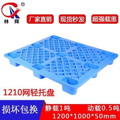 厂家直销塑料卡板 叉车配套物流防潮板1210网轻托盘托板塑胶卡板 江苏林辉颜色多可定制