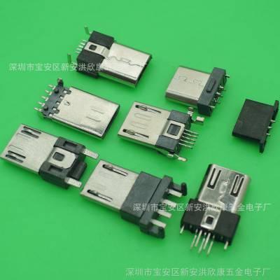 新品供应MICRO公头插板180度2P MICRO USB 5P公头立式直插