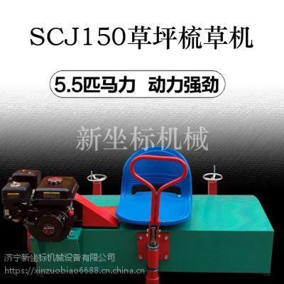 振鹏机械设备电动梳草机足球场梳理工具 梳草幅宽: 1500 mm