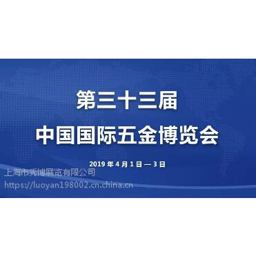 上海第三十三届中国国际五金博览会4月