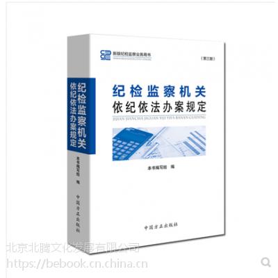 书 2019新版 纪检监察机关依纪依法办案规定 第三版 方正出版社