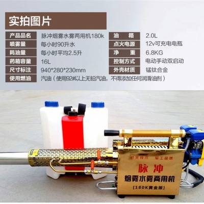 厂家直销不锈钢脉冲式弥雾机 新款优质烟雾机 一键启动背负式打药机