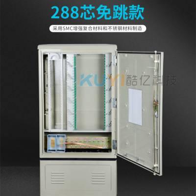 厂家生产单面操作不锈钢288芯光交箱
