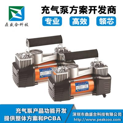PCBA方案定制,深圳鼎盛合科技提供汽车车胎充气泵方案开发